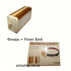 Фонарь Police 902-10SMD, USB power bank