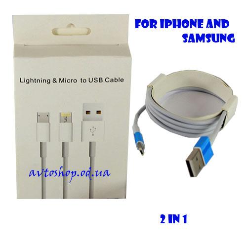 Кабель Lightning и Micro USB