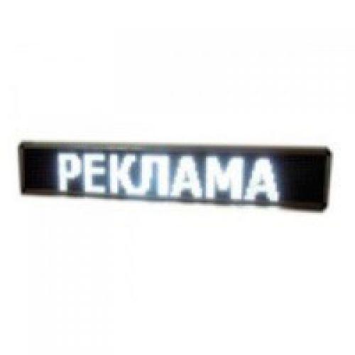 Бегущая строка с белыми диодами 100*40 White / уличная / наружная / Программируемые табло / Светодиодные LED вывески