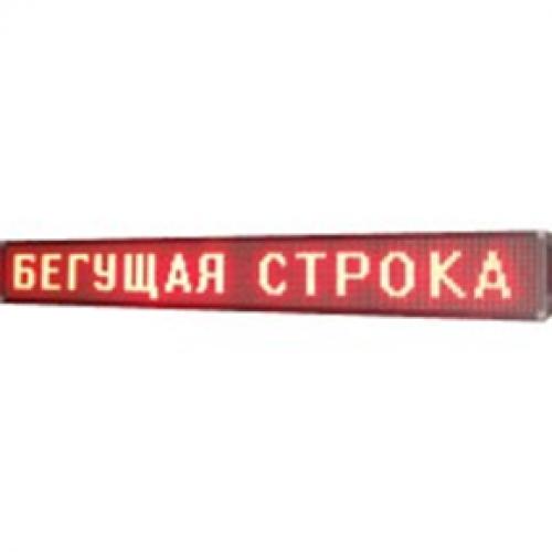 Бегущая строка с красными диодами 100*23 Red / уличная / наружная / Программируемые табло / Светодиодная LED вывеска