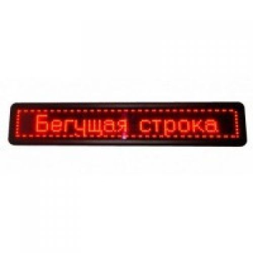 Бегущая светодиодная строка 103*40 Red doule side / Двухсторонняя / Бегущая LED строка с красными диодами