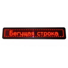 Светодиодная влагостойкая вывеска LED бегущая строка ,красные диоды, 167 х 40 см.